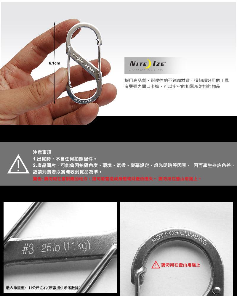 NiteIze S-BINER S型雙面金屬扣環 #3 不銹鋼色 SB3-03-11