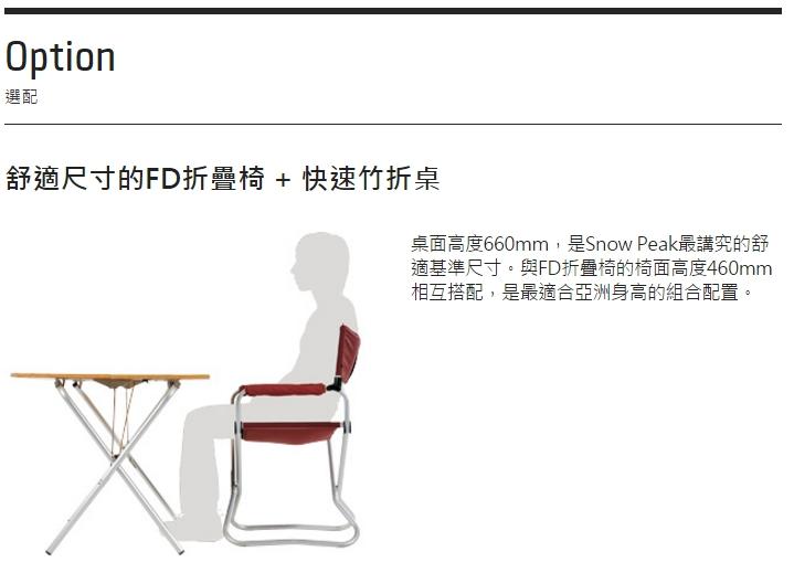 Snow Peak 折疊椅/露營摺疊椅 寬版紅 LV-077RD FD Chair